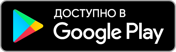Доступно возьми Google Play