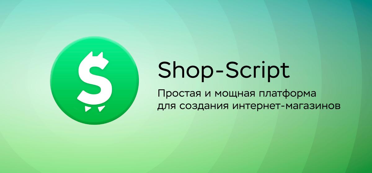 (c) Shop-script.ru