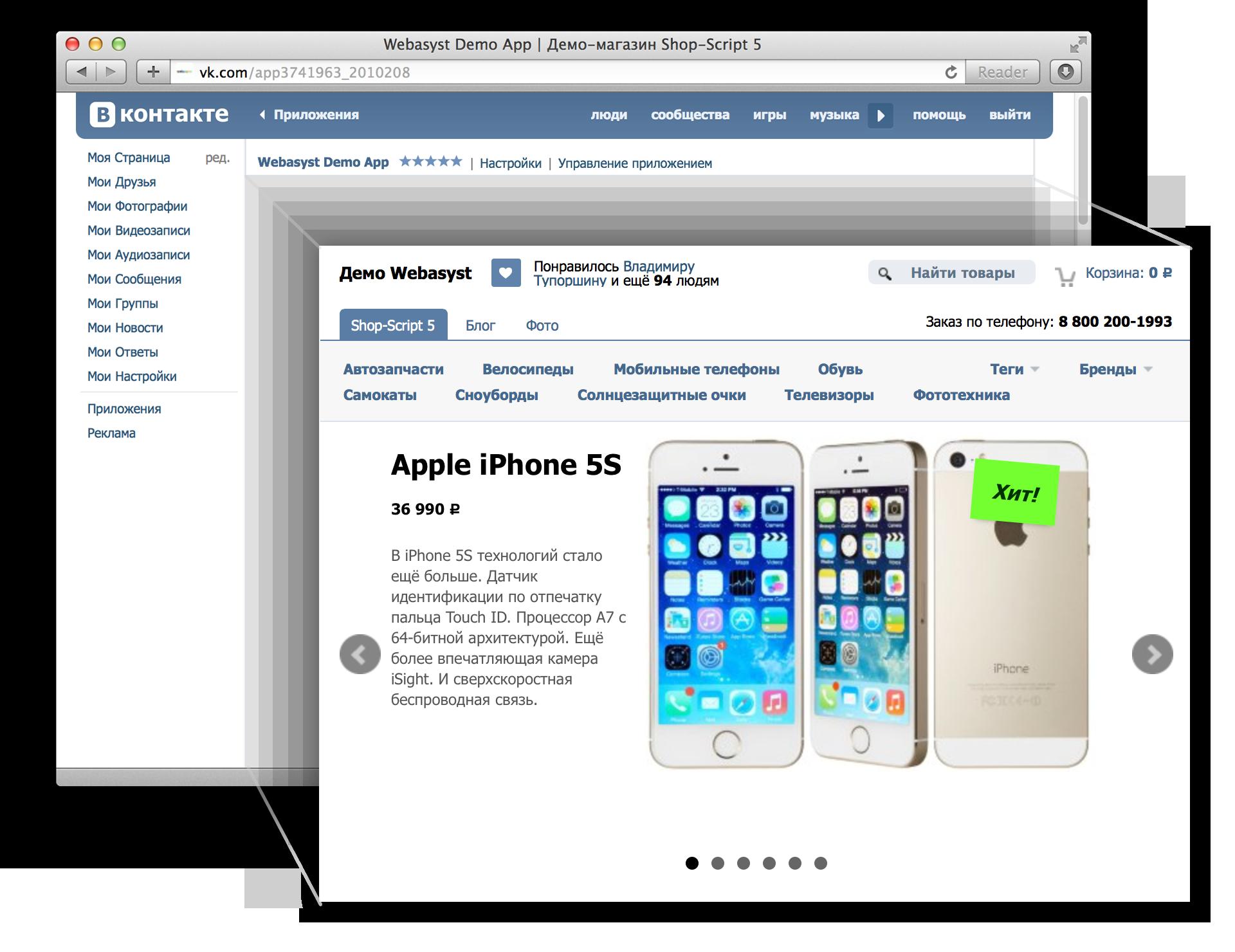 Как сделать интернет магазин в контакте фото 856