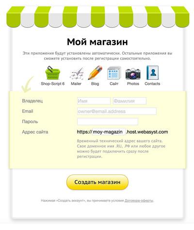 7333cc9bf363 Как открыть интернет-магазин за 15 минут — инструкция