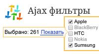 Ajax фильтры