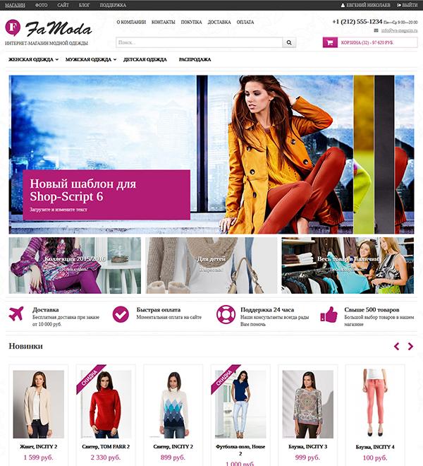 Шаблон для дизайна одежды